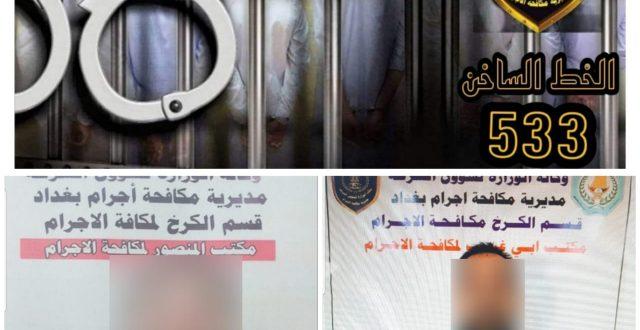 القبض على متهمه بتزوير صك بقيمة 15 مليون وآخر بسرقة 34 مليون دينار في بغداد