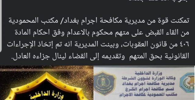اجرام بغداد تلقي القبض على متهم محكوم بالإعدام جنوبي العاصمة