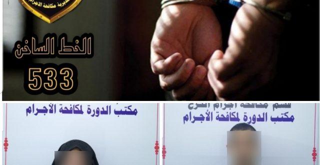 مكافحة الإجرام تكشف عن حادث قتل غامض مقترن بالسرقة واصدار حكم الإعدام على أحد المنفذين في بغداد