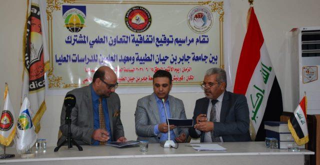 جامعة جابر بن حيان الطبية توقع اتفاقية للتعاون العلمي المشترك مع معهد العلمين للدراسات العليا