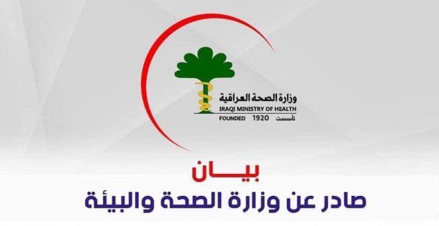 بيان صادر من وزارة الصحة