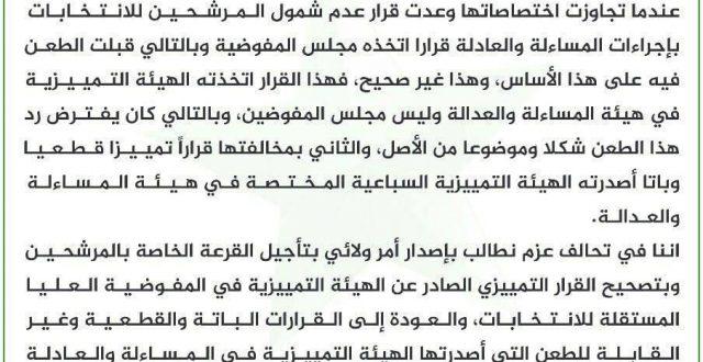 بالوثائق.. تحالف عزم برئاسة الخنجر يطالب بتأجيل قرعة أرقام المرشحين للانتخابات