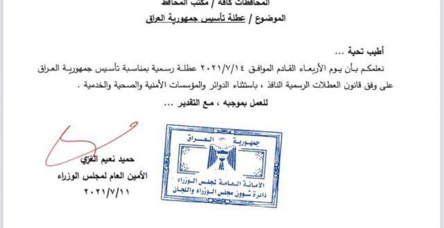 بالوثيقة.. أمانة مجلس الوزراء تعلن يوم الأربعاء 14 تموز عطلة رسمية بمناسبة تأسيس جمهورية العراق