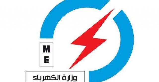 بيان رسمي.. الكهرباء تعلن عودة المنظومة الوطنية الى العمل