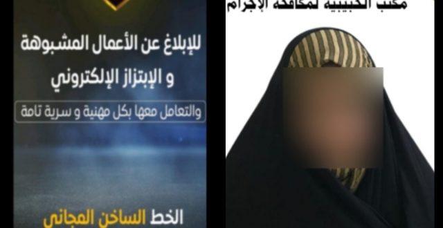 القبض على متهمة قامت بالابتزاز الالكتروني لفتاة مقابل مبلغ (6 الآف دولار امريكي) بالاشتراك مع شخص آخر في بغداد