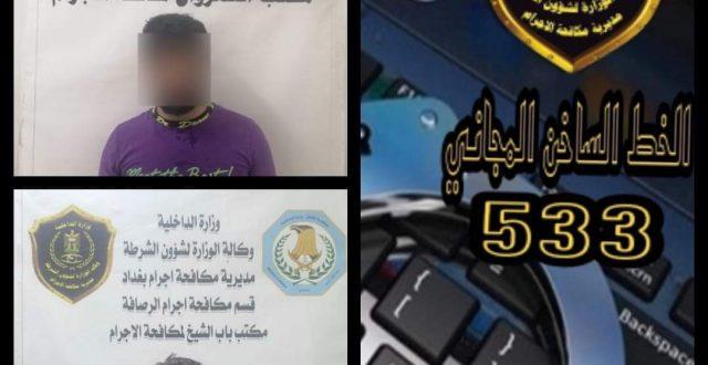 إجرام بغداد تقبض على متهمين اثنين بسرقة أموال ومصوغات ذهبية من داخل الدور والعجلات في العاصمة