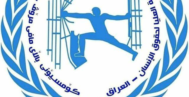 مفوضية حقوق الانسان تدعو لاعلان حالة الطوارئ الصحية في العراق