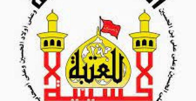 موقف العتبة الحسينية من ترشيح الحسيني لمنصب وزير الصحة