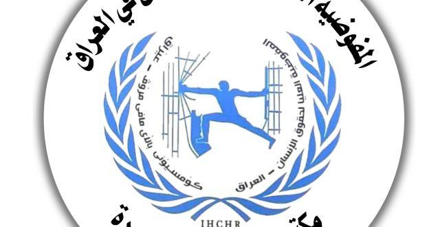 """مفوضية حقوق الانسان تحذر من تفشي وباء """"كورونا"""" في البصرة"""