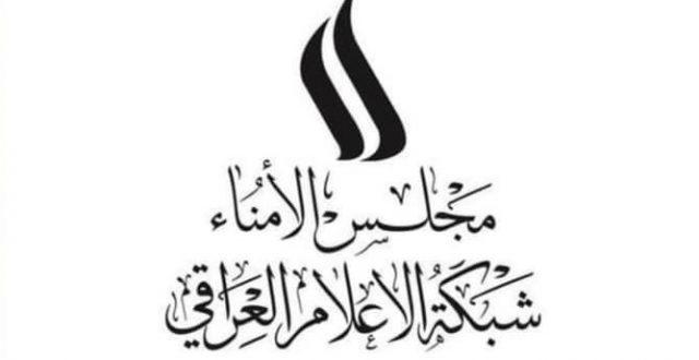 مجلس أمناء شبكة الإعلام العراقي يلتقي الوفد الإعلامي العربي المشارك في قمة بغداد
