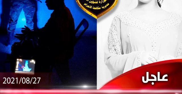 مكافحة الاجرام تعلن القاء القبض على قتلة نورزان في بغداد