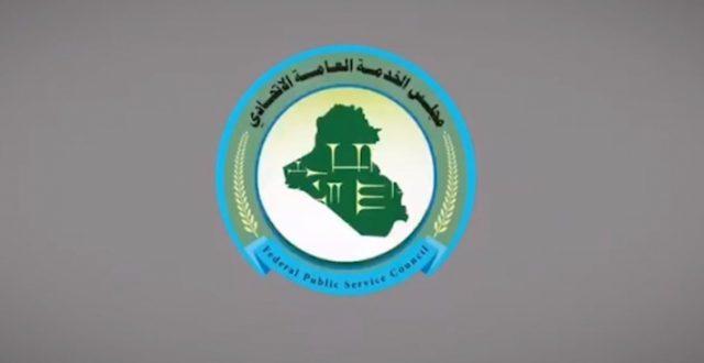 مجلس الخدمة يوضح اسباب عدم اطلاق الاستمارة الالكترونية لتعيين حملة الشهادات العليا