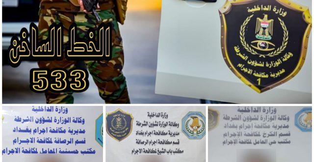 القبض على متهمين اثنين بالقتل وآخر بسرقة محولة كهربائية في بغداد