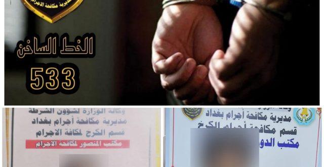 مكافحة الاجرام: القبض على متهم بتزوير العملة من فئة ١٠٠ دولار وآخر بسرقة ١٣ مليون دينار في بغداد