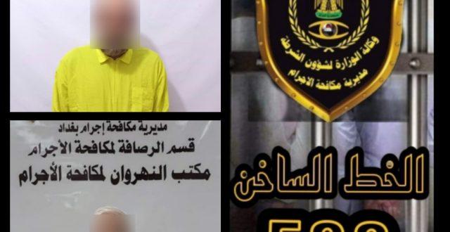 مكافحة الإجرام تلقي القبض على متهم بالقتل العمد وآخر بالسرقة في بغداد