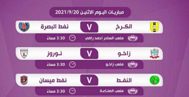 اليوم ينطلق الدوري العراقي الممتاز باقامة اربع مباريات ابرزها الشرطة والطلبة.