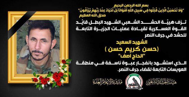استشهاد معاون قائد عمليات الجزيرة في الحشد  بانفجار عبوة ناسفة شمال جرف النصر