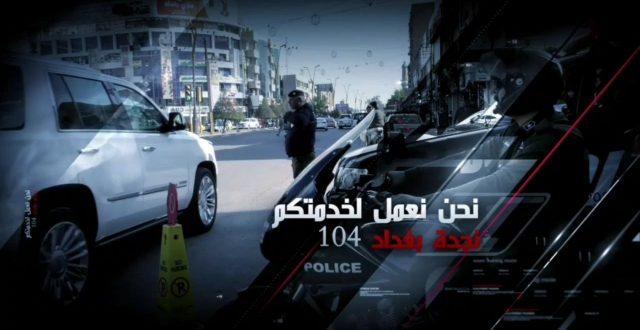 نجدة بغداد تنفذ واجبات ومهام أمنية وإنسانية وخدمية خلال ٢٤ ساعة الماضية