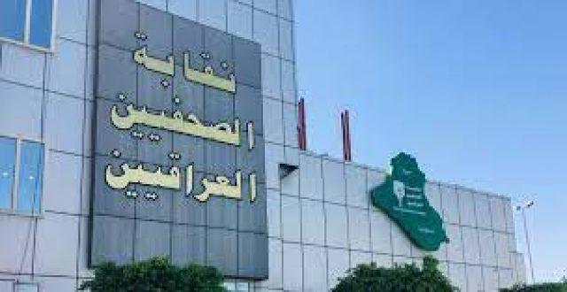 نقابة الصحفيين العراقيين تستنكر كافة اشكال التطبيع مع الكيان الاسرئيلي