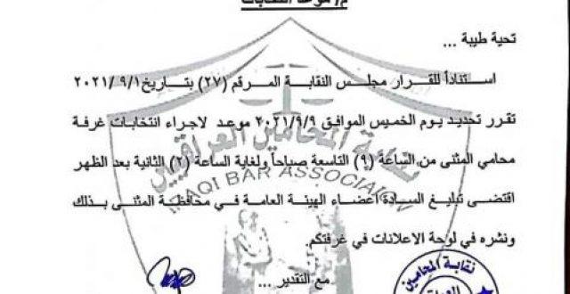 بالوثيقة.. مجلس نقابة المحامين يحدد موعد انتخابات هيئة انتداب المثنى