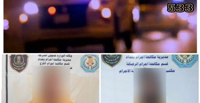 القبض على متهم بقضايا الابتزاز الالكتروني وآخر بجريمة سرقة في بغداد
