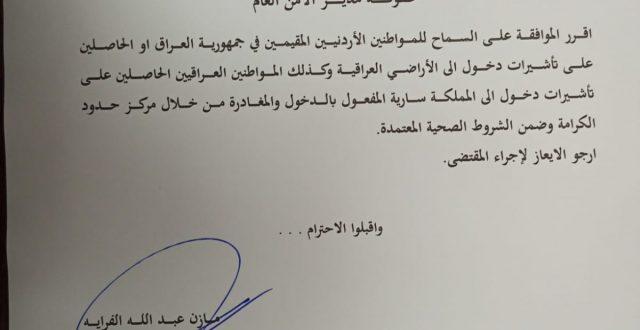 بالوثيقة…وزير الداخلية الاردني يقرر السماح للأردنيين والعراقيين بالدخول والخروج من منفذ الكرامة.