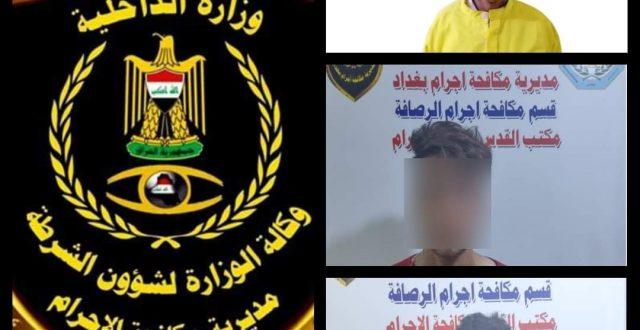 القبض على متهم بجريمة قتل واثنين آخرين بالسرقة في بغداد