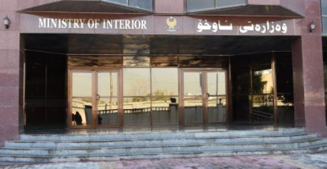 توضيح من وزارة الداخلية في حكومة إقليم كوردستان
