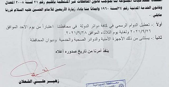 بالوثيقة.. محافظ عراقية تعلن تعطيل الدوام الرسمي 3 ايام