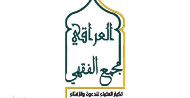 المجمع الفقهي يدعو العراقيين للمشاركة الفاعلة في الانتخابات