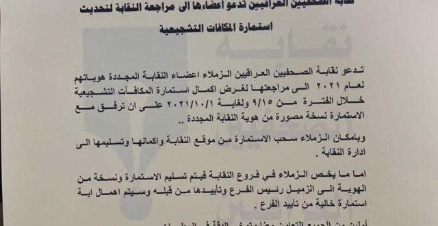 بالوثيقة.. نقابة الصحفيين تدعو أعضاءها لتحديث استمارة المكافات التشجيعية