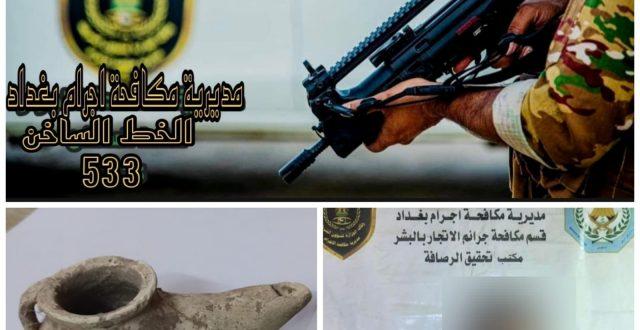 اجرام بغداد تقبض على متهم بسرقة قطعة أثرية