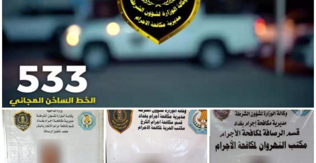 إجرام بغداد تلقي  القبض على ٣ متهمين بالقتل ومتاجرة الأعضاء البشرية