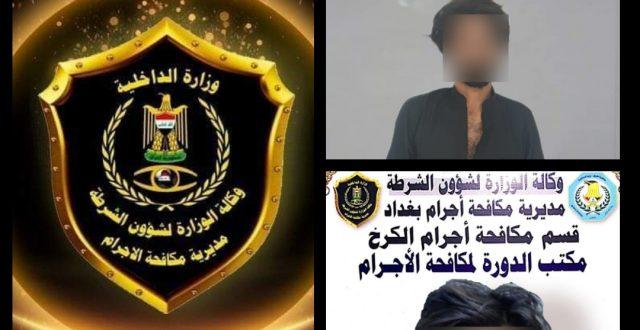 اجرام بغداد تقبض على متهمين اثنين بسرقة اموال ومصوغات ذهبية ومحتويات دور سكنية