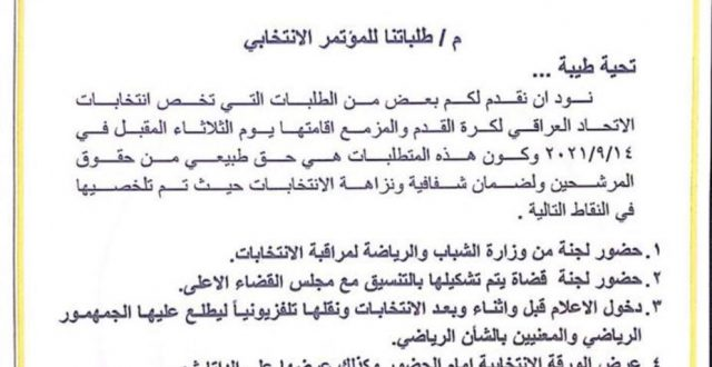 بالوثيقة…نادي الكرخ يقدم خمسة مطالب لضمان نزاهة انتخابات اتحاد كرة القدم