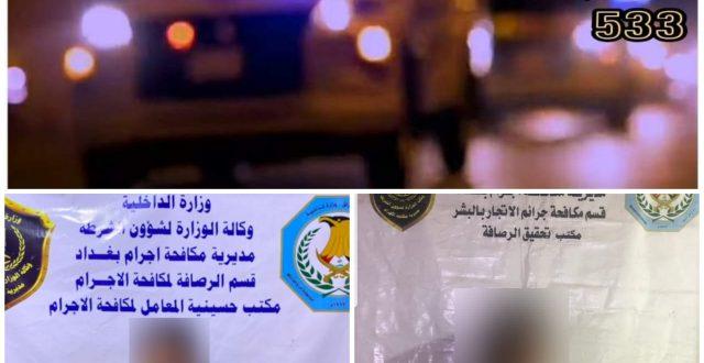 اجرام بغداد: القبض على مطلوبين بالابتزاز والمتاجرة بالأعضاء البشرية