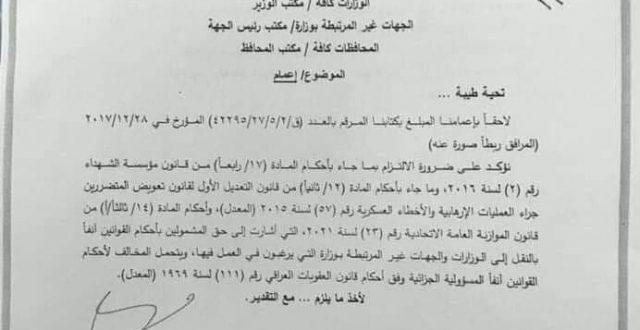 بالوثيقة..الامانة العامة لمجلس الوزراء تصدر تعميماً للوزارات كافة بشأن الالتزام بقانون
