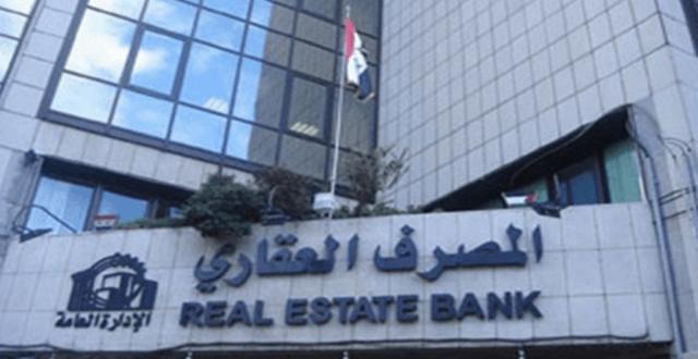 المصرف العقاري يحدد المعاملات المشمولة بقرض الإسكان