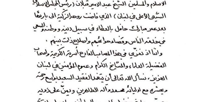 مكتب المرجع الأعلى السيستاني يعزي بوفاة رئيس المجلس الاسلامي الشيعي الأعلى في لبنان الشيخ عبد الأمير قبلان.