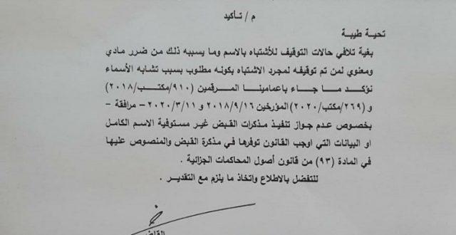 مجلس القضاء الاعلى…يؤكد على دقة المعلومات لتنفيذ مذكرات القبض لتلافي حالات التوقيف الاشتباه بالاسماء
