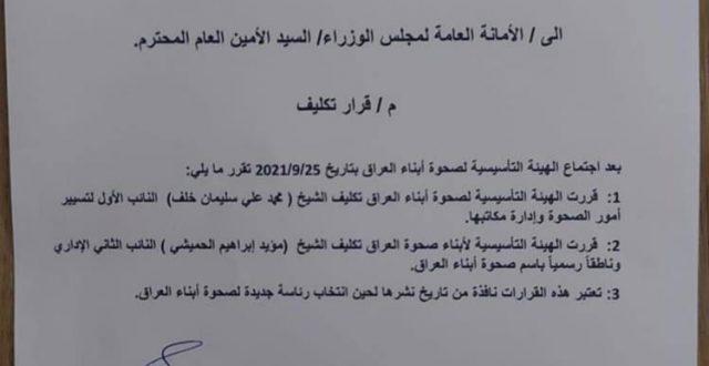 بالوثيقة .. صحوة العراق تكلف رئيسا جديدا لها بعد المطبع وسام الحردان وتعين نائبين جديدين