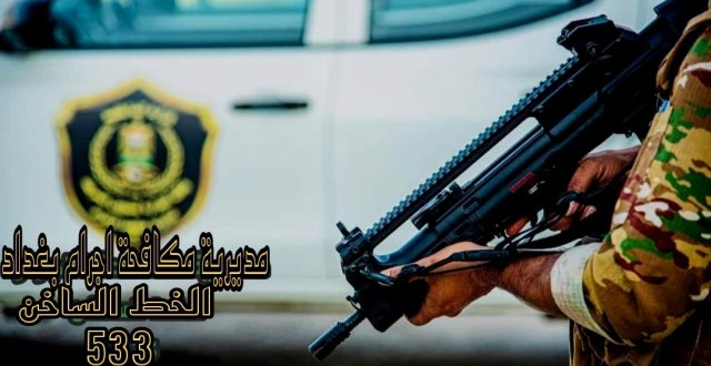 القبض على متهم بالقتل وآخرين بالسرقة والتزوير في بغداد