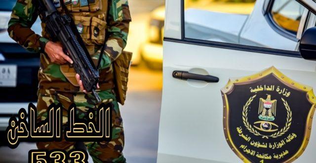 القبض على عدد من المتهمين بقضايا القتل والخطف والسرقة والتزوير في بغداد