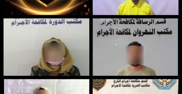 إجرام بغداد تقبض على عدد من المتهمين مطلوبين بقضايا جنائية مختلفة