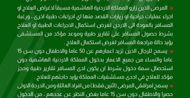 الخطوط الجوية العراقية تنشر التعليمات الخاصة بدخول المرضىالى المملكة الأردنية