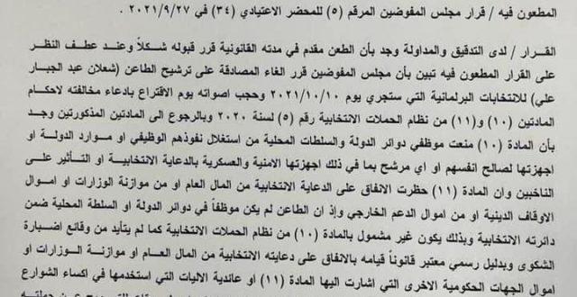 بالوثيقة.. شعلان الكريم يكسب الطعن  ويعود للأنتخابات