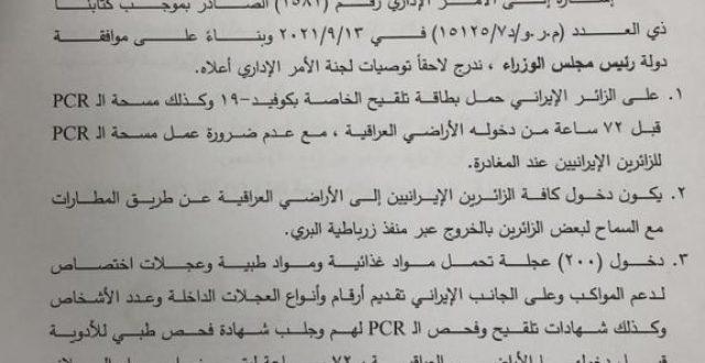 بالوثيقة…حكومة الكاظمي تصدر 5 توصيات بشأن دخول الزائرين الإيرانيين  إلى العراق لتأدية زيارة أربعينية