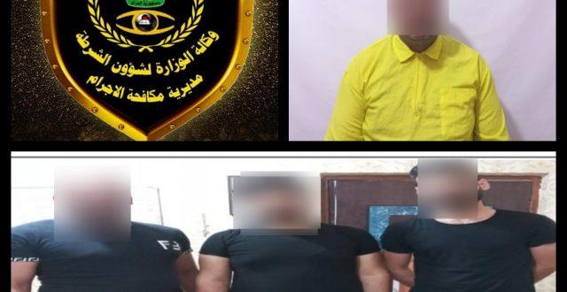 القبض على متهم بقضايا السرقة وثلاثة آخرين بحيازة سلاح غير مرخص في بغداد