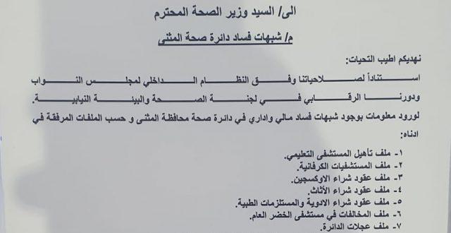 بالوثيقة نائب يكشف عن شبهات فساد اداري ومالي في صحة المثنى
