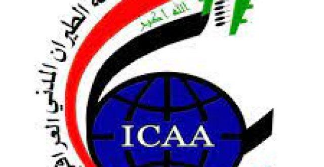 الطيران المدني تعلن غلق جميع المطارات العراقية اعتباراً من 9 تشرين الأول ولغاية يوم 11